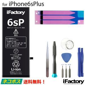 【1年保証】iPhone6sPlus バッテリー 交換 PSE準拠 工具セット付属