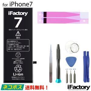 【1年保証】iPhone7 バッテリー 交換 PSE準拠 工具セット付属 (Ver.2019)