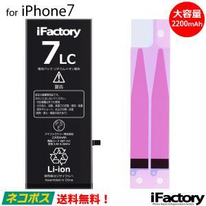 iPhone 7 バッテリー 交換 大容量 2200mAh PSE準拠 1年保証