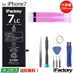 iPhone7専用 大容量交換用バッテリーです。 純正品と同様のTI社製コントローラーを採用。より正...