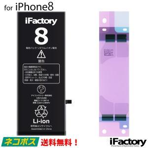 iPhone8専用 交換用バッテリーです。 純正品と同様のTI社製コントローラーを採用。より正確な制...