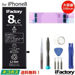 【1年保証】iPhone8 大容量バッテリー 2100mAh 交換 PSE準拠 工具セット付属