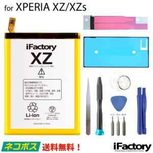 XPERIA XZ/XZs SO-01J SO-03J SOV34 SOV35 601SO 602S...