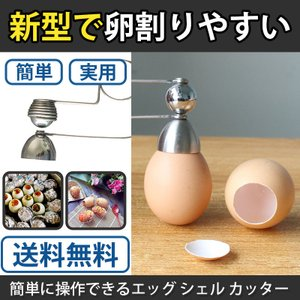 エッグカッター 卵の殻割り 卵カッター 卵切り 卵割り器 ステンレス ハンマー式 送料無料 便利 お...