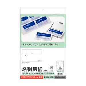 ※2セット※ 送料無料 新品  名刺用紙(厚口タイプ) A4サイズ 10面 15シート(150枚)EMC10A-15B【ビックカメラグループオリジナル】※2セット※|ifashion-store