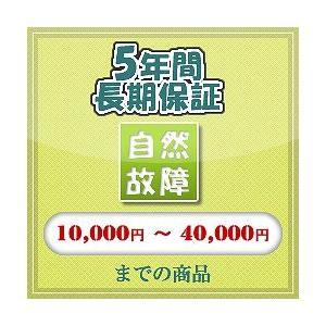 自然故障 【10,000 円〜40,000 円まで】|ifashion-store