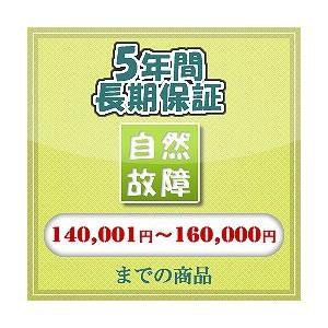 自然故障 【140,001 円〜160,000 円まで】|ifashion-store