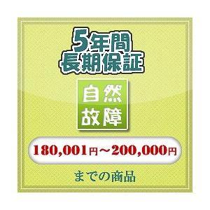自然故障 【180,001 円〜200,000 円まで】|ifashion-store