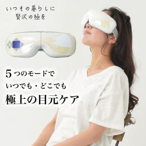 アイマッサージャー アイマスク ホット アイピロー ホットアイマスク 充電式 目の疲れ 眼精疲労 目...