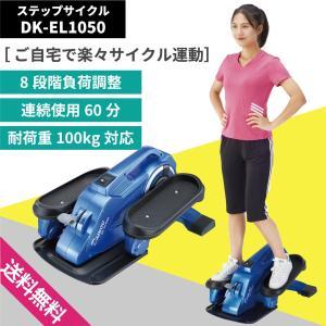 ステッパー ステップサイクル 家庭用 DK-EL1050  送料無料 室内 有酸素運動 エクササイズ 8段階負荷 ワイドペダル|ifitness-shop