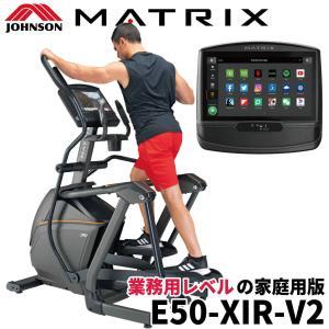 クロストレーナー E50 E50-XIR 家庭用 ジョンソン エリプティカル エクササイズマシン 家庭用MATRIX マトリックス フィットネスマシン ifitness-shop