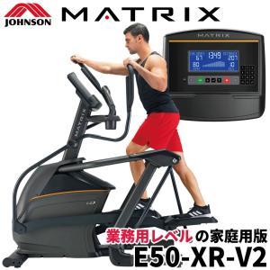 クロストレーナー E50 E50-XR 家庭用 ジョンソン エリプティカル エクササイズマシン 家庭用MATRIX マトリックス フィットネスマシン ifitness-shop