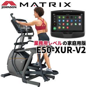 クロストレーナー E50 E50-XUR 家庭用 ジョンソン エリプティカル エクササイズマシン 家庭用MATRIX マトリックス フィットネスマシン ifitness-shop