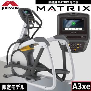 アセントトレーナー エリプティカル 業務用 MATRIX ジョンソン A3xe マトリックス エクササイズ 業務用マトリックス|ifitness-shop
