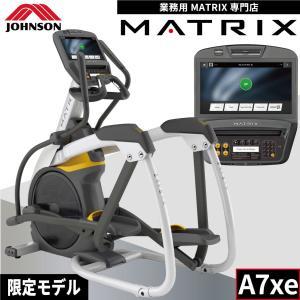 アセントトレーナー エリプティカル 業務用 MATRIX ジョンソン A7xe マトリックス エクササイズ 業務用マトリックス|ifitness-shop