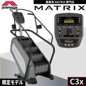 クライムミル 業務用 MATRIX ジョンソン ステアクライマー 階段ステッパー C3x マトリックス エクササイズ 業務用マトリックス|ifitness-shop
