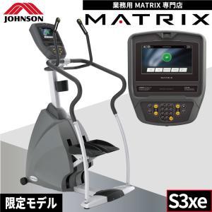ステッパー 業務用 MATRIX ジョンソン S3xe マトリックス 有酸素運動 エクササイズ 地上デジタルテレビ内蔵 タッチパネル式 業務用マトリックス|ifitness-shop