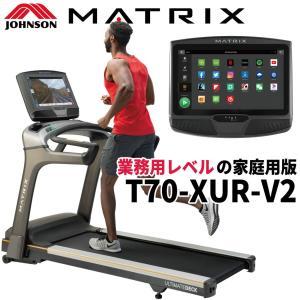 ランニングマシン T70 T70-XUR 家庭用 ジョンソン ランニングマシーン トレッドミル 家庭用MATRIX マトリックス フィットネスマシン ifitness-shop