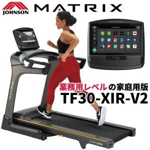 ランニングマシン TF30 TF30-XIR 家庭用 ジョンソン ランニングマシーン トレッドミル 家庭用MATRIX マトリックス フィットネスマシン ifitness-shop