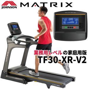 ランニングマシン TF30 TF30-XR 家庭用 ジョンソン ランニングマシーン トレッドミル 家庭用MATRIX マトリックス フィットネスマシン ifitness-shop