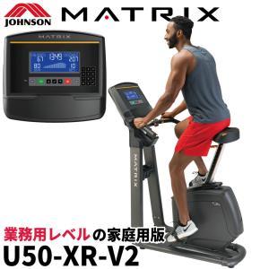 アップライトバイク U50 U50-XR 家庭用 ジョンソン フィットネスバイク エクササイズバイク 家庭用MATRIX マトリックス フィットネスマシン ifitness-shop