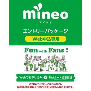契約手数料3300円が無料!mineoエントリーパッケージ