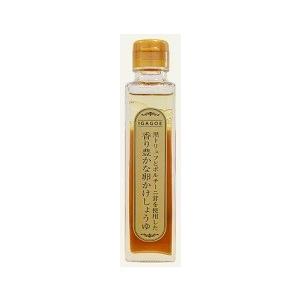 黒トリュフとポルチーニ茸を使用した香り豊かな醤油 150g|iga-ichi