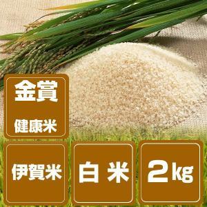 伊賀米 金賞健康米 結びの神 2kg 白米|iga-ichi