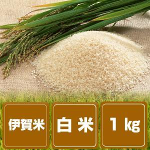 伊賀米 結びの神 白米1kg|iga-ichi