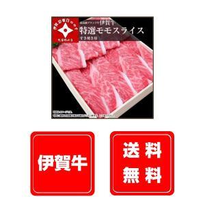 伊賀牛 特選モモすき焼き用  500g入