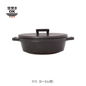 長谷園 ビストロ土鍋(黒) iga-ichi 02