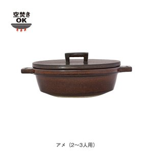 長谷園 ビストロ土鍋(アメ)|iga-ichi|02