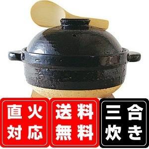 送料無料 長谷園かまどさん(三合)|iga-ichi