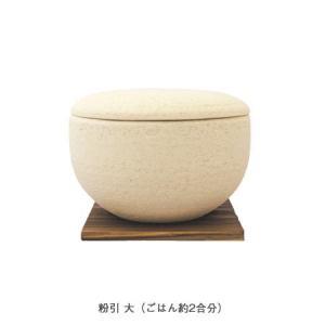 長谷園 陶珍 粉引 大|iga-ichi|02
