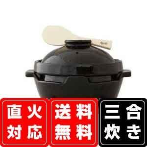 長谷園ecoかまど(三合) iga-ichi