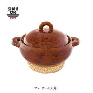 長谷園 多用土鍋  アメ|iga-ichi|02