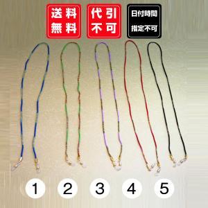 くみひもメガネループ(細糸)|iga-ichi