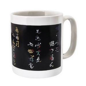 伊賀流忍術マグカップ「絵変りの術」