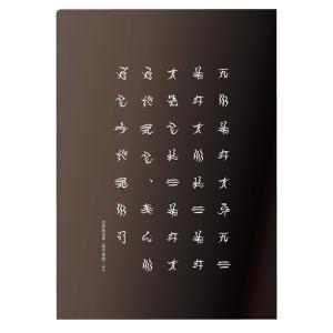 忍者文字クリアファイル|iga-ichi