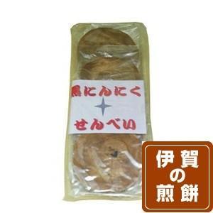 黒にんにくせんべい 5枚入り いがいちばん 菓子 |iga-ichi