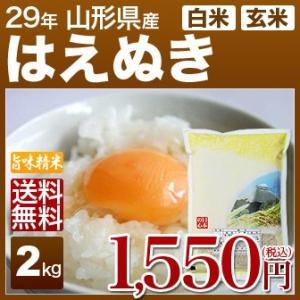 29年産 山形県 はえぬき 2kg(白米/玄米)送料無料...