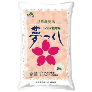 29年産 福岡県 夢つくし(特別栽培米) 5kg(白米/玄米...