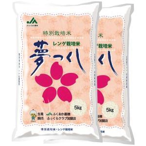 29年産 福岡県 夢つくし(特別栽培米) 10kg(5kg×...