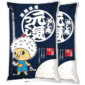 29年産 福岡県 元気つくし (特別栽培米) 10kg(5k...