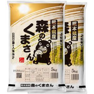 森のくまさん 特別栽培米 10kg 送料無料 熊本県 令和元年産 (米/白米 5kg×2)