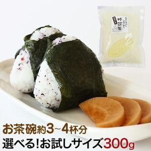 29年 訳あり お試し 米 2合/300g お米の食べ比べ!...