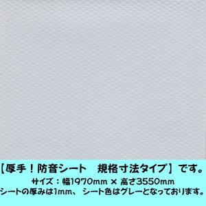 厚手!防音シート(規格寸法タイプ) 厚み1ミリ 幅1m97cm×高さ3m55cm|igarashihonten