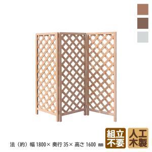 【送料無料】アイウッド人工木折り畳みラティス180×160cm格子ナチュラルルーバー ラティス フェンス 自立 トレリス |igarden