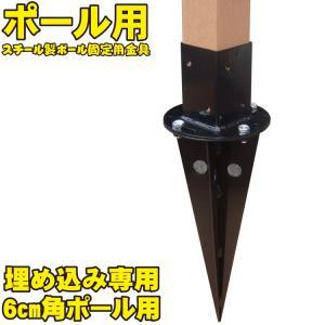 ラティスポスト固定金具60mm角埋め込み用|igarden