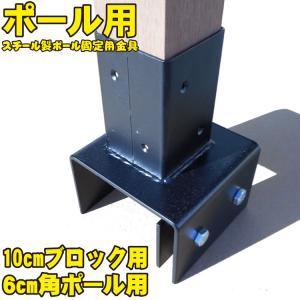 ラティスポスト 10cmブロック固定金具 60mm角用|igarden